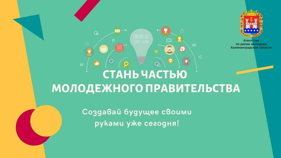 Как попасть в Молодёжное правительство - Новости Калининграда
