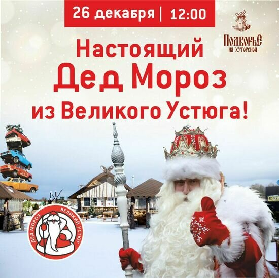В Калининградскую область приедет настоящий Дед Мороз из Великого Устюга - Новости Калининграда