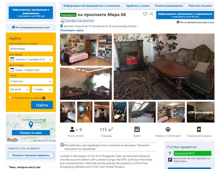 20 квадратов на троих за 100 тысяч: сколько стоит снять апартаменты на Новый год в Калининграде - Новости Калининграда   Скриншот сайта booking.com