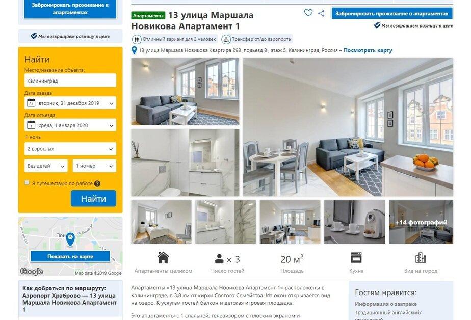 20 квадратов на троих за 100 тысяч: сколько стоит снять апартаменты на Новый год в Калининграде - Новости Калининграда   Кадр сайта booking.com