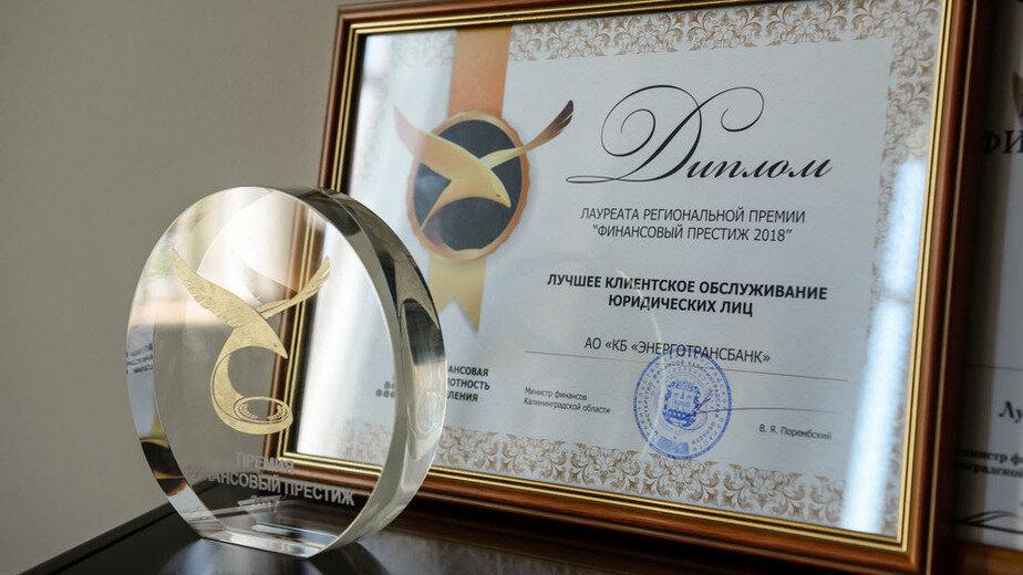 В Калининграде проходит голосование за лучшую финансовую организацию региона - Новости Калининграда