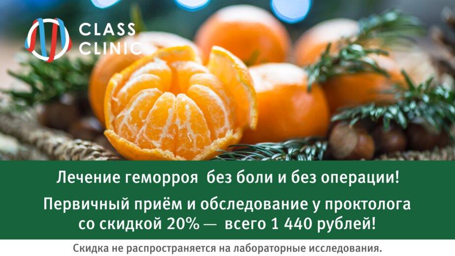Получите скидку 20 % на первичный приём и обследование у опытного проктолога - Новости Калининграда