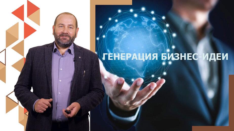 Всё начинается с идеи: бизнес-тренер Олег Алфёров об успешном старте предпринимателя - Новости Калининграда