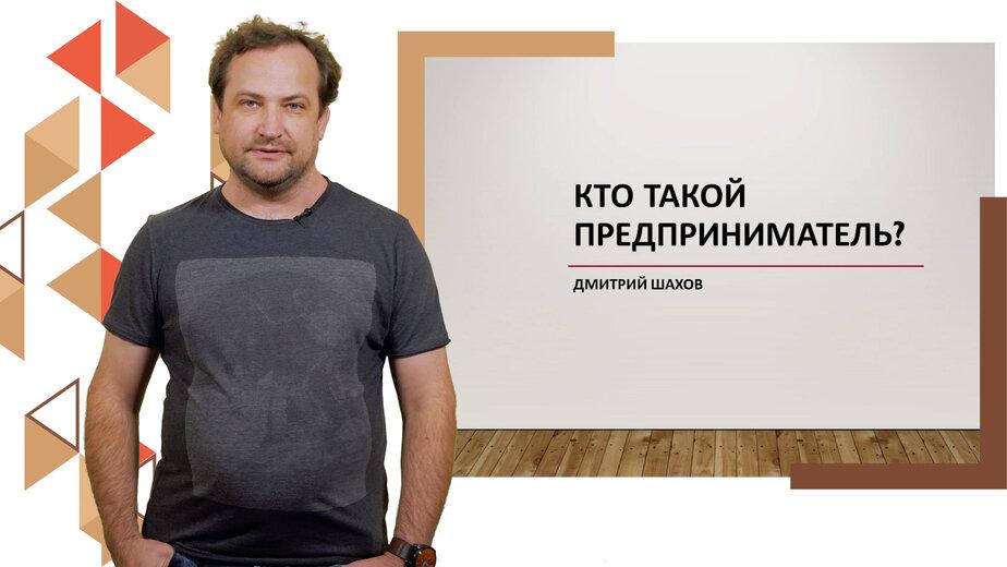 Кто такой предприниматель: Дмитрий Шахов делится опытом на онлайн-курсе для начинающих предпринимателей - Новости Калининграда