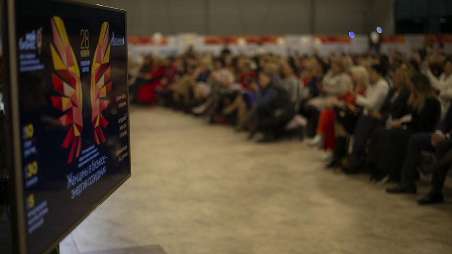 Сила, успех, инновации: в Калининграде прошёл женский бизнес-форум  - Новости Калининграда
