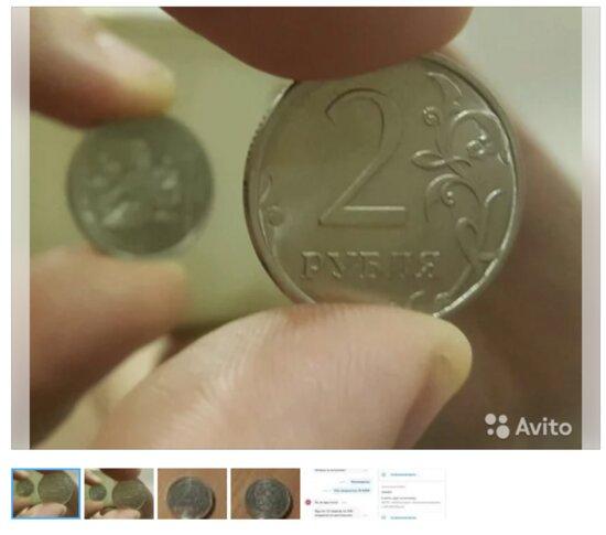 Житель Петербурга выставил на продажу монету за миллиард рублей - Новости Калининграда | Изображение: скриншот сайта Avito.ru