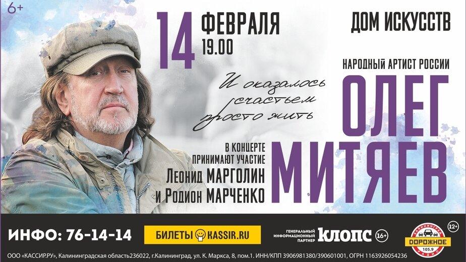 Праздник душевных песен: в Калининград приезжает известный народный артист - Новости Калининграда