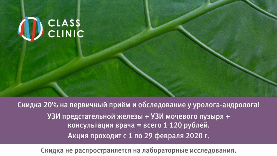 Обследование и консультация уролога-андролога со скидкой 20% — за 1 120 рублей - Новости Калининграда
