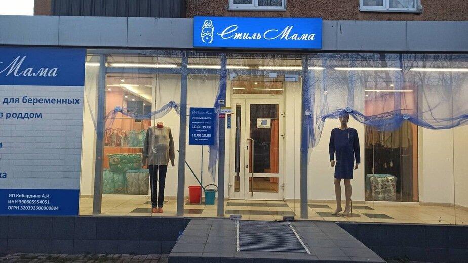 В Калининграде состоится открытие нового магазина для будущих мам - Новости Калининграда
