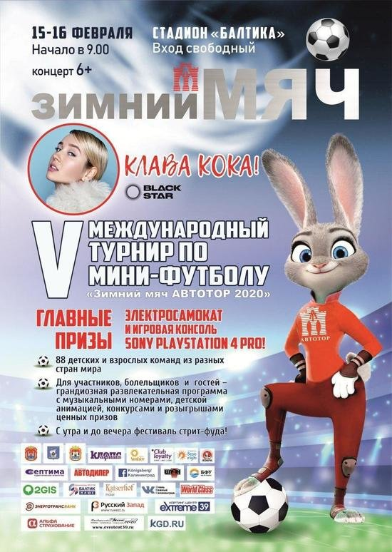 Мини-футбол, стритфуд и Клава Кока: в Калининграде пройдёт спортивный праздник - Новости Калининграда