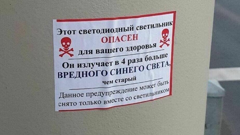 В Калининграде появились фейковые объявления о вреде синих фонарей - Новости Калининграда | Фото: пресс-служба администрации Калининграда / Facebook