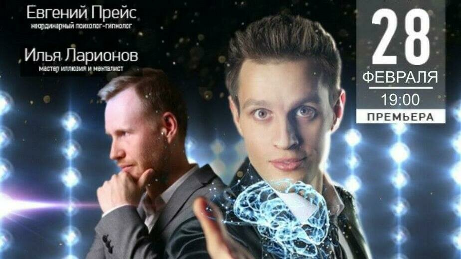В Калининграде пройдёт мистическое шоу с фокусами и гипнозом - Новости Калининграда