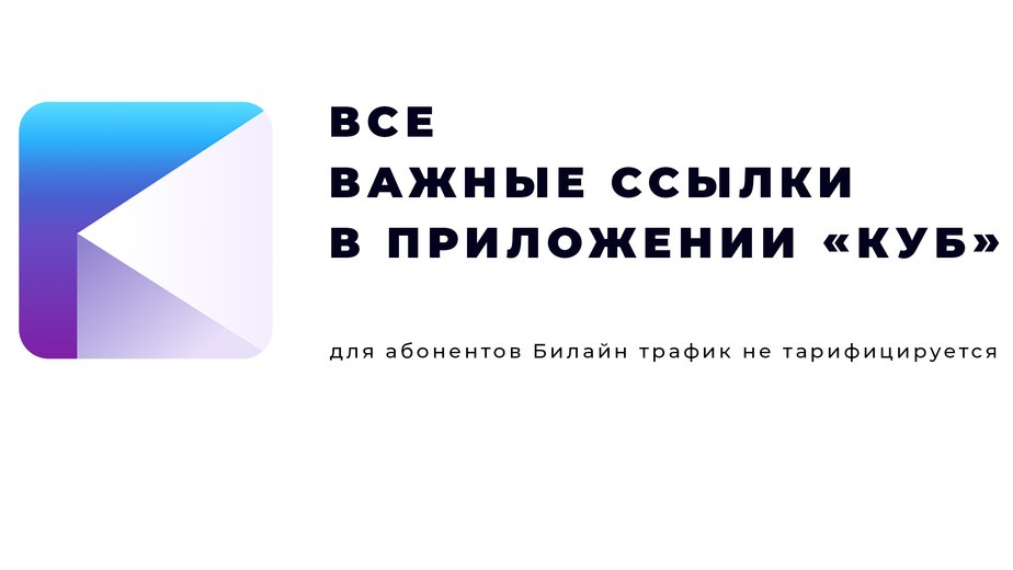 """""""Билайн"""" объединил госсайты в удобном приложении """"Куб!"""" - Новости Калининграда"""