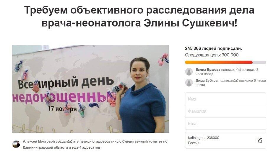 В Калининграде запущен флешмоб в поддержку обвиняемой в убийстве новорождённого Элины Сушкевич - Новости Калининграда | Скриншот петиции