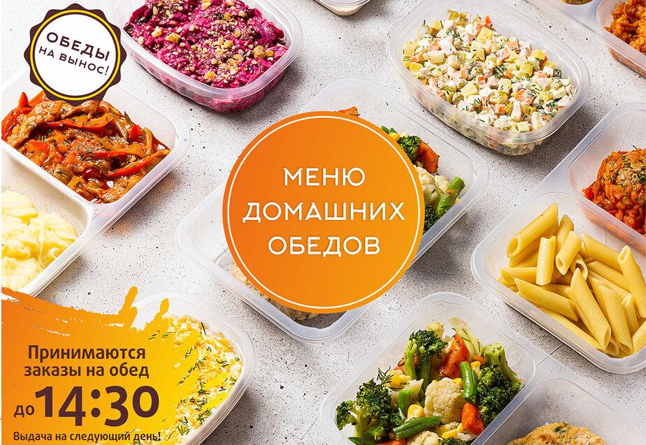 Быстро, вкусно, недорого: обед как из дома от 99 рублей - Новости Калининграда
