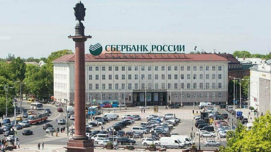 Теперь бесплатно: Сбербанк отменяет комиссию за переводы внутри страны - Новости Калининграда