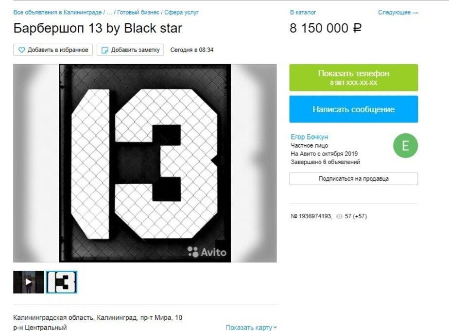 В Калининграде продают барбершоп и тату-салон Black Star - Новости Калининграда | Скриншот сайта Avito