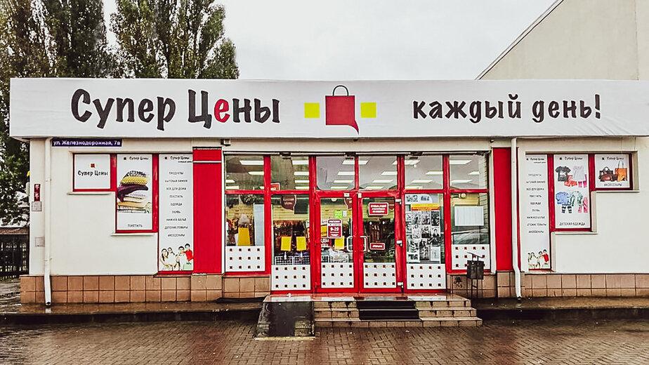 """Сеть магазинов """"Супер Цены"""": для тех, кто не привык переплачивать - Новости Калининграда"""