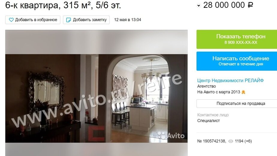 В Калининграде годами не продаются квартиры класса люкс: что не так с жильём за десятки миллионов - Новости Калининграда | Скриншот сайта Avito
