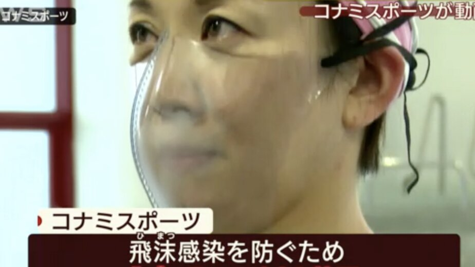 Японская компания изобрела маски для бассейна - Новости Калининграда | Изображение: кадр из эфира телеканала ANN News