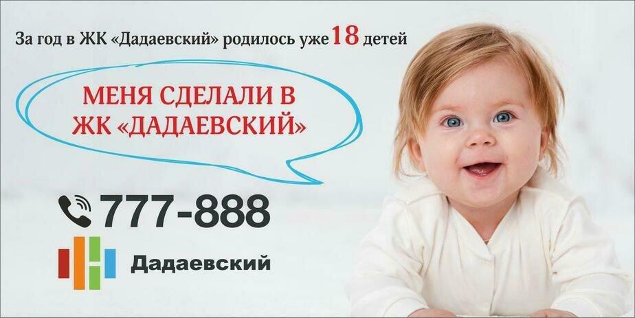 """За год в ЖК """"Дадаевский"""" родилось уже 18 детей - Новости Калининграда"""
