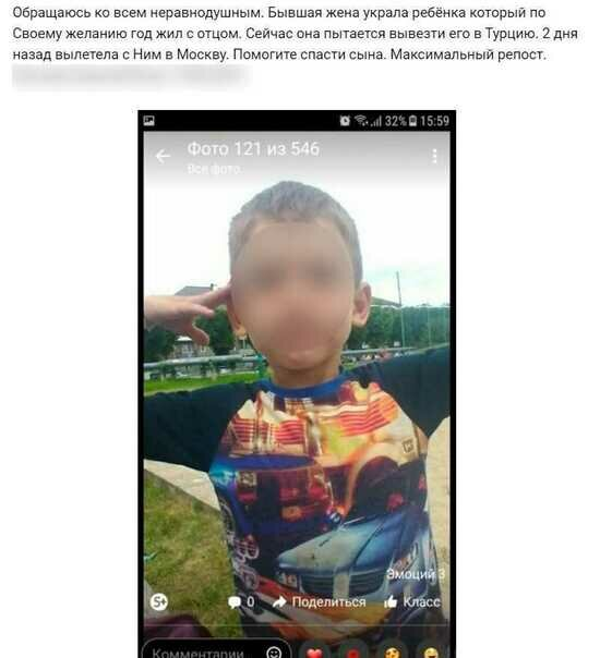 Перед самоподжогом у отдела полиции калининградец написал в соцсетях о похищении семилетнего сына - Новости Калининграда | Скриншот страницы в социальных сетях