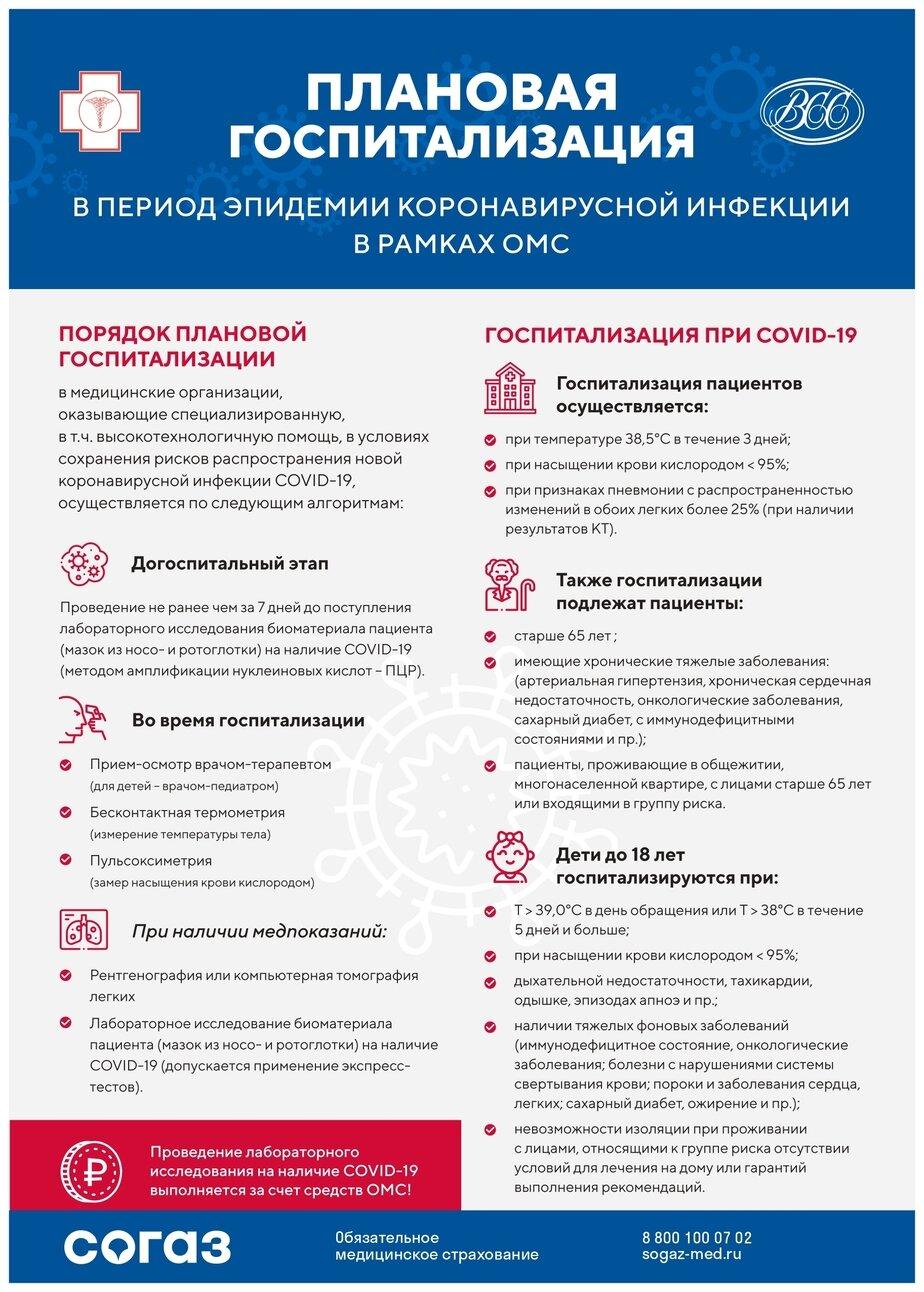 Страховые представители СОГАЗ-Мед о помощи застрахованным - Новости Калининграда