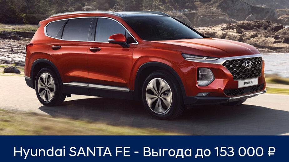 Предложение, от которого нельзя отказаться: Hyundai SONATA, TUCSON и SANTAFE в июле с выгодой до 153 000 рублей - Новости Калининграда