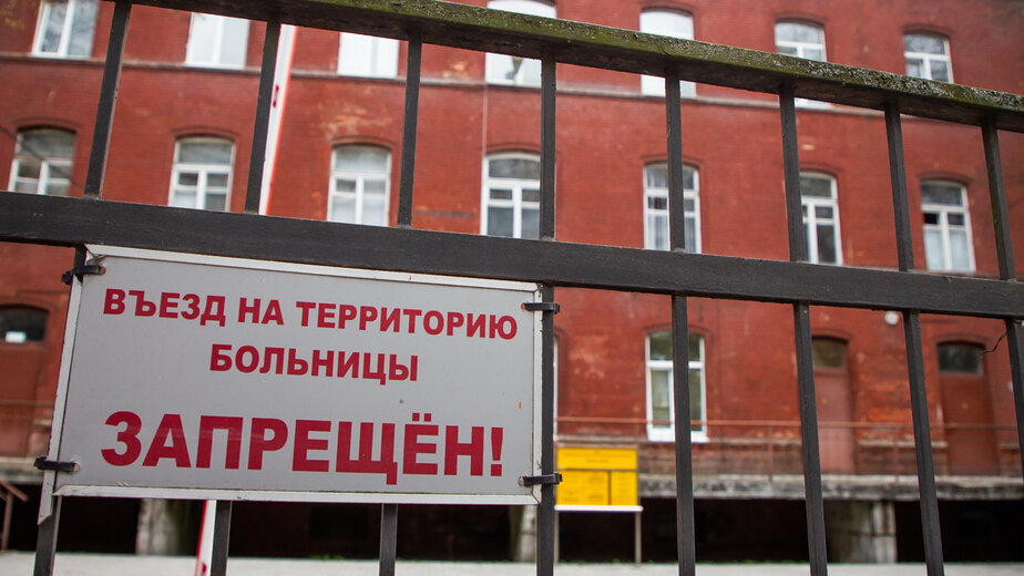 "В Калининграде скончался 23-летний мужчина с COVID-19 - Новости Калининграда | Архив ""Клопс"""