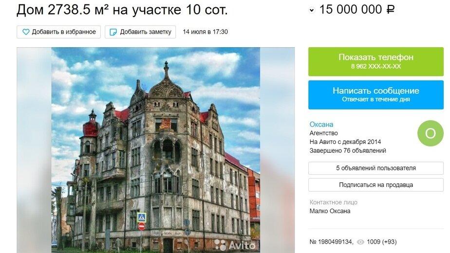 На Avito выставили на продажу дом Мюллера-Шталя, расположенный в Советске - Новости Калининграда   Скриншот сайта Avito
