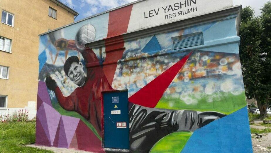 """На Ленпроспекте отреставрировали граффити с изображением Льва Яшина (фото) - Новости Калининграда   Архив """"Клопс"""""""