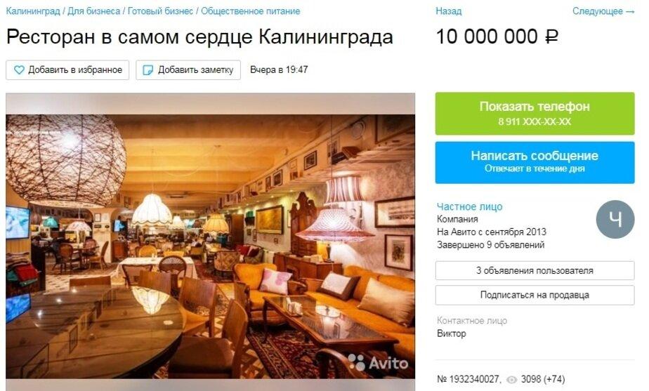 В Калининграде за десять миллионов рублей продают ресторан в центре города - Новости Калининграда | Скриншот сайта Avito
