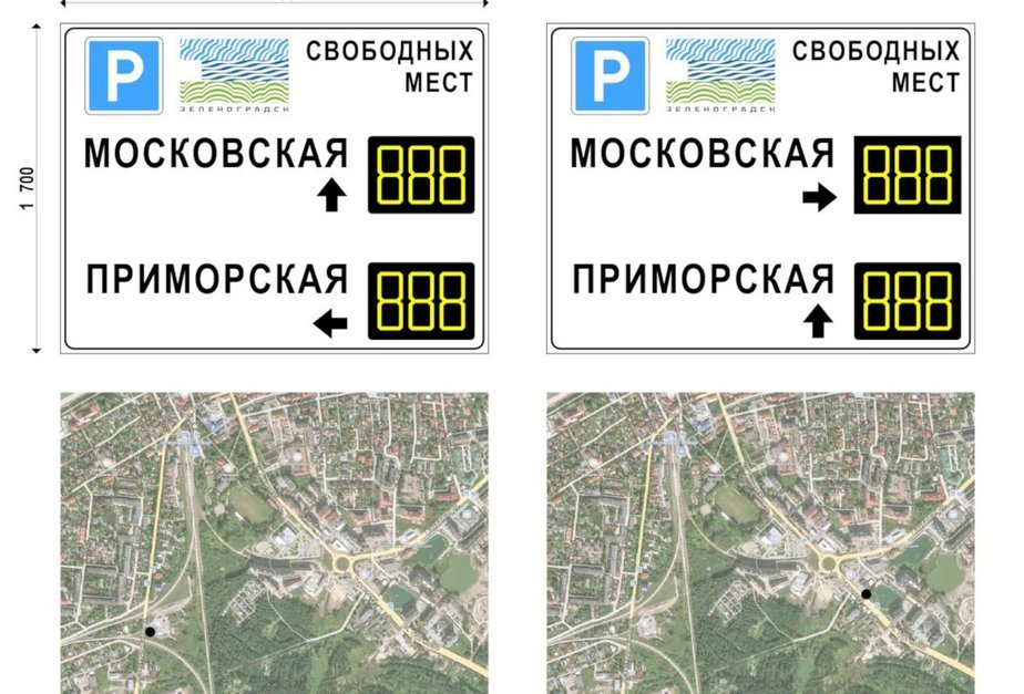 В Зеленоградске установят табло с информацией о свободных местах на парковках - Новости Калининграда | Фото: официальный сайт Зеленоградского городского округа