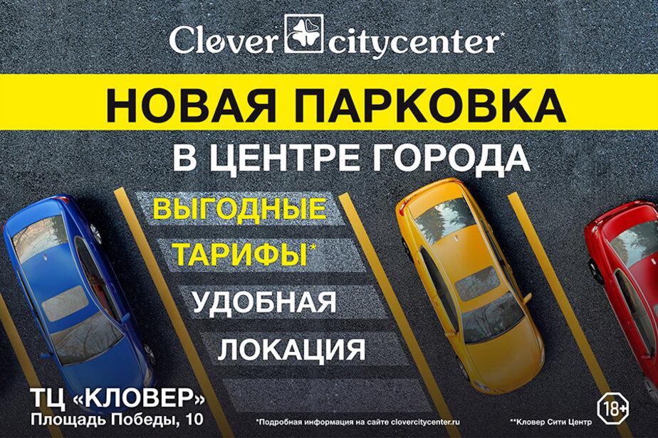 В центре Калининграда открылась новая доступная парковка - Новости Калининграда