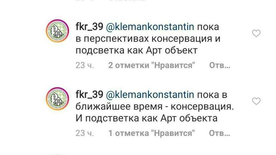 В регионе планируют законсервировать и подсветить кирху XIV века со смотровой площадкой - Новости Калининграда | Скриншот со страницы / Instagram