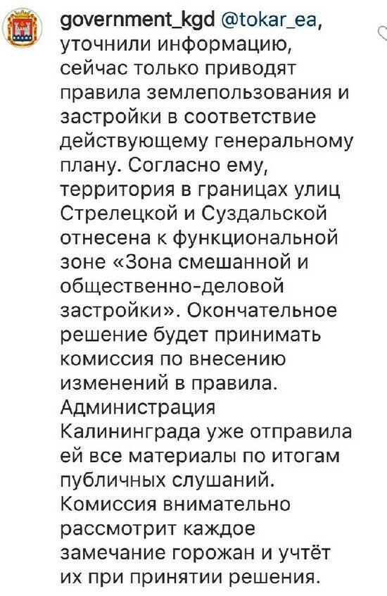 Скриншот переписки в Instagram | Фото: Евгений Токарь