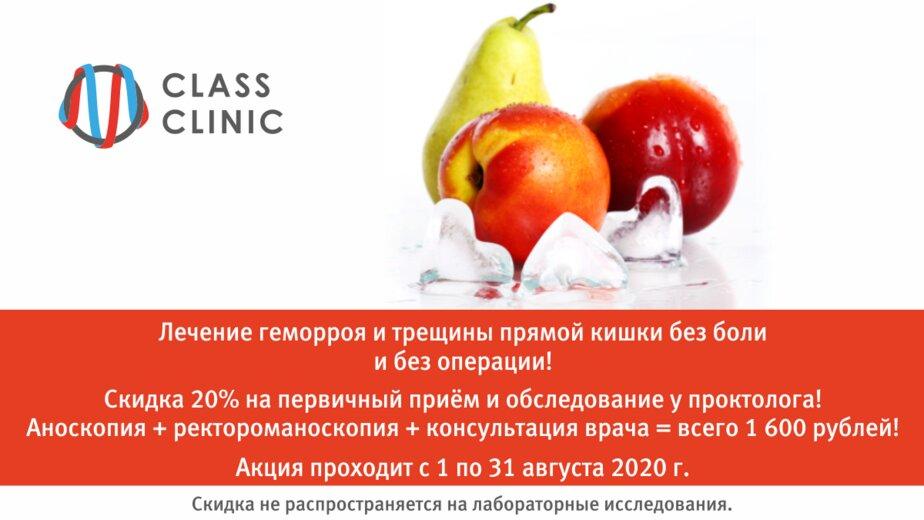 Лечение геморроя без боли: обследование у проктолога со скидкой 20% - Новости Калининграда