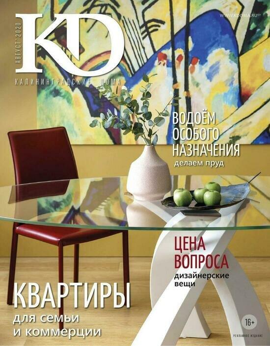 """Идеи дизайна на любой вкус, кошелёк и масштаб — в электронной версии журнала """"Калининградские дома"""" - Новости Калининграда"""