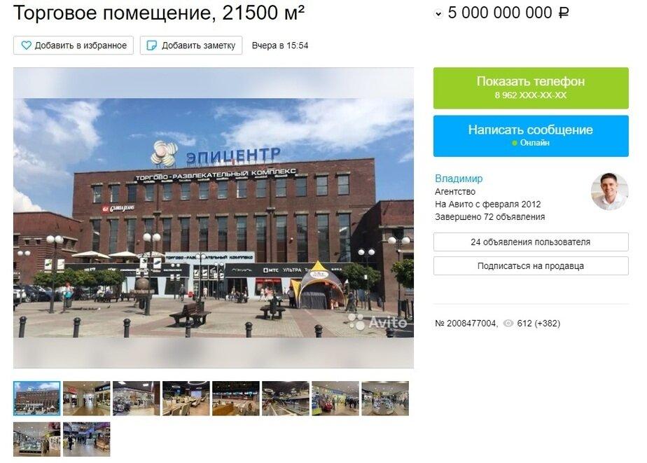 """ТЦ """"Эпицентр"""" выставили на продажу - Новости Калининграда   Скриншот сайта """"Авито"""""""