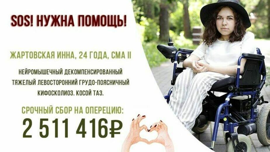В Светлом собирают деньги на операцию для 24-летней женщины со СМА - Новости Калининграда | Фото: пресс-служба администрации Светловского городского округа