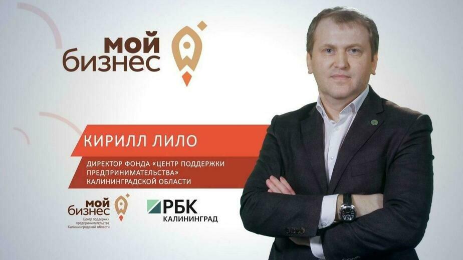 Как построить эффективный бизнес в рамках закона: бесплатный курс для начинающего предпринимателя - Новости Калининграда