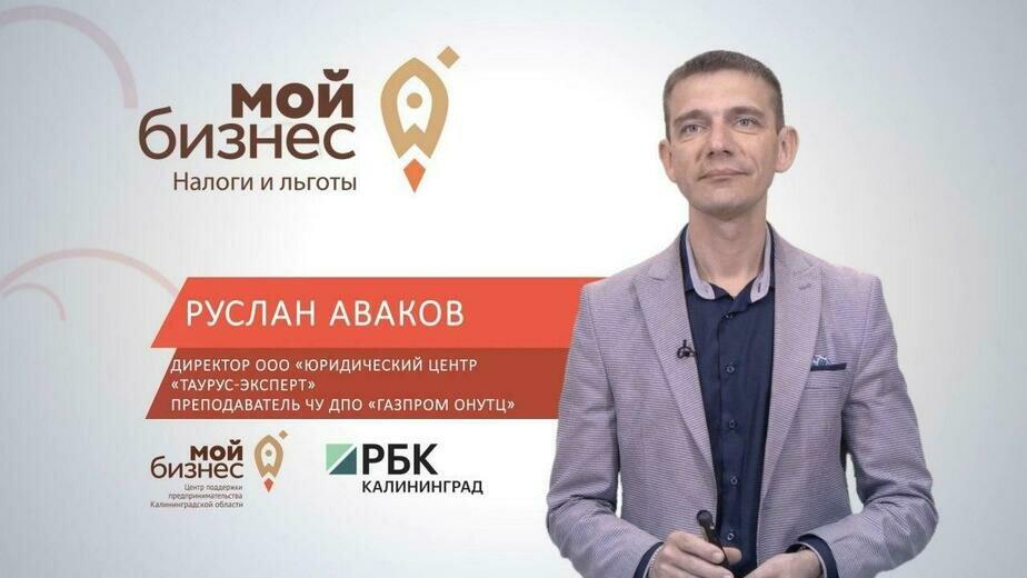 Просто об упрощёнке: начинающие бизнесмены могут изучить основы налоговой грамотности онлайн - Новости Калининграда