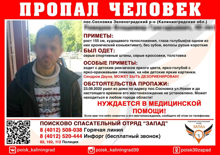 Ушёл из дома и пропал: в Калининградской области ищут 40-летнего мужчину с синдромом Дауна (обновлено) - Новости Калининграда