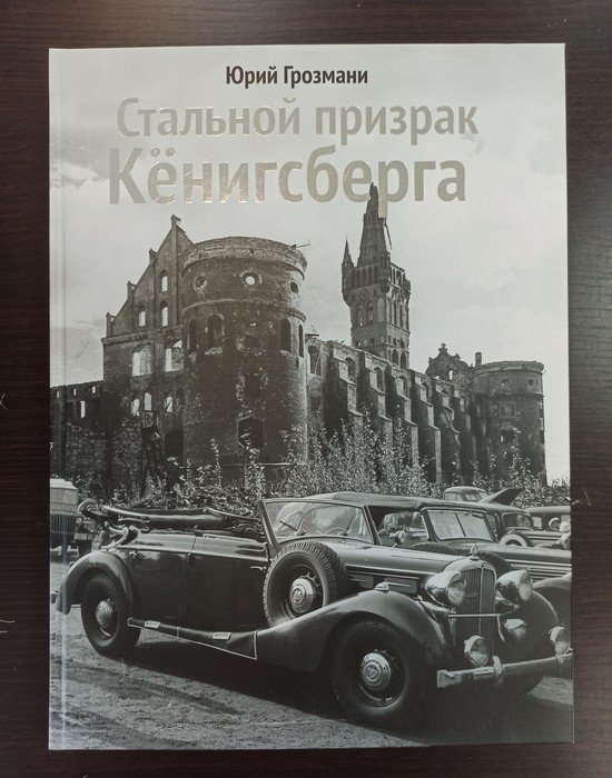 """В типографии """"Янтарный оттиск"""" напечатали новую книгу Юрия Грозмани об истории ретроавтомобилей - Новости Калининграда"""