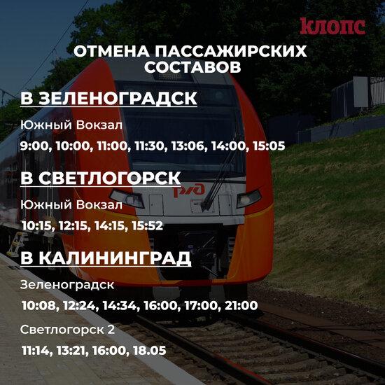 С 1 октября изменится расписание поездов до Светлогорска и Зеленоградска  - Новости Калининграда