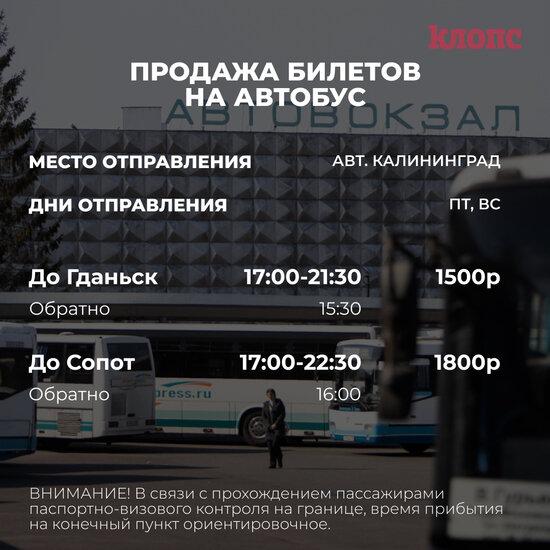 В Калининграде начались продажи билетов на автобус до Сопота через Гданьск - Новости Калининграда