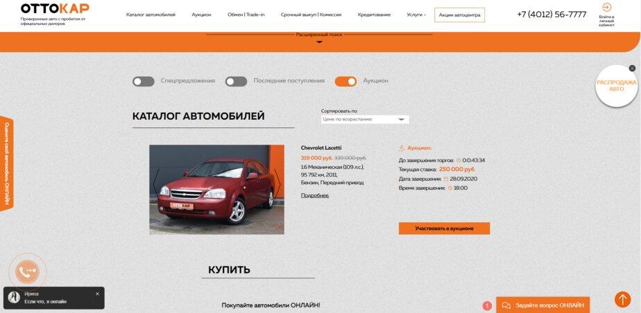 """Впервые в регионе: онлайн-аукцион на автомобили с пробегом в """"ОТТОКАР"""" - Новости Калининграда"""