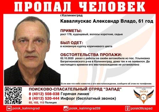 В Калининграде ищут 61-летнего Александра Каваляускаса - Новости Калининграда