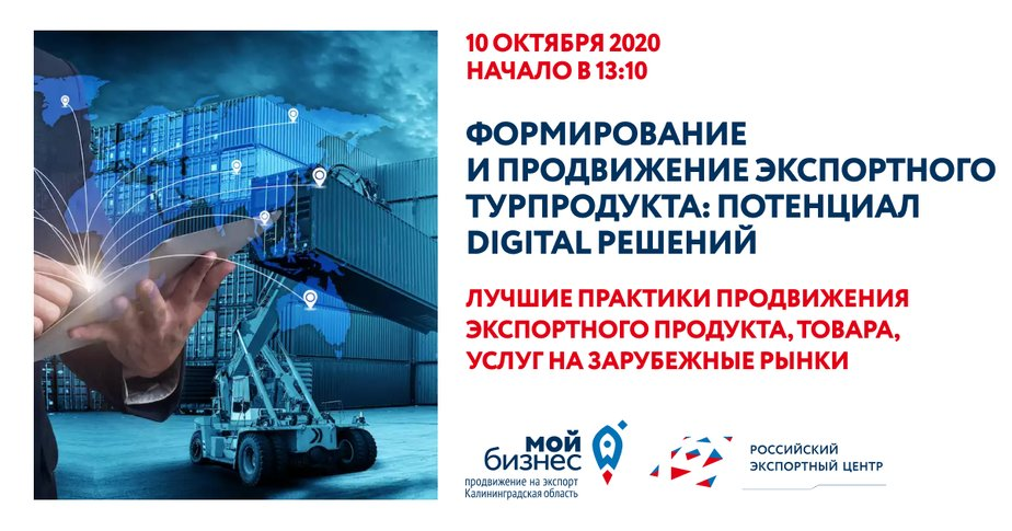 Экспорт продуктов на зарубежные рынки обсудят в рамках Балтийского форума, который состоится 10 октября - Новости Калининграда