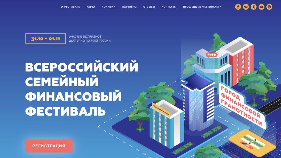 О финансах в увлекательной форме: с 31 октября стартует семейный финансовый фестиваль - Новости Калининграда